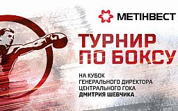 Юные криворожские боксеры готовятся к турниру на Кубок гендиректора Центрального ГОКа