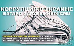 Коррупция подрывает военную сферу в Украине (мировая пресса)