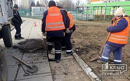После публикации на сайте «Первый Криворожский» начался ремонт тротуара