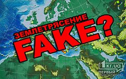Землетрясение в Кривом Роге – фейк, - мнение эколога