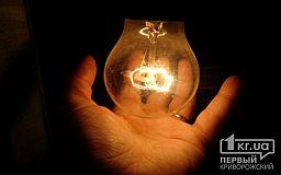 В нескольких районах Кривого Рога отключат свет (АДРЕСА)
