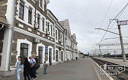 Поезд Кривой Рог-Киев будет курсировать по новому маршруту