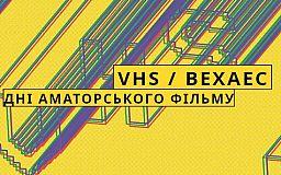 Українцям пропонують поділитися home-відео у Дні аматорського кіно