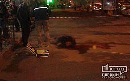 В Кривом Роге возле «Нацлотереи» убили мужчину