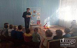 Спички детям не игрушки: спасатели пообщались с юными криворожанами