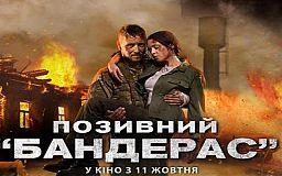 Вскоре в кинотеатрах Кривого Рога выйдет в прокат военный детектив «Позывной «Бандерас»