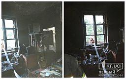 В результате пожара в ДК погиб криворожанин