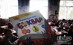 Первоклассники криворожских школ получили долгожданные буквари