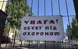 Родителей учеников школы №4 в Кривом Роге вынуждают сдавать деньги на охрану, - заявление