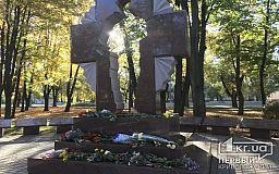 У Металургійному районі Кривого Рогу мовчки вшанували пам'ять полеглих захисників України