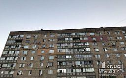 В Кривом Роге купят жилые помещения для детских домов семейного типа