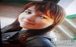 Криворожанка, которую искала полиция и родные, вернулась домой