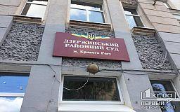 Частично восстановлена связь с Дзержинским районным судом Кривого Рога