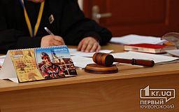 Президент назначил судью в один из райсудов Кривого Рога