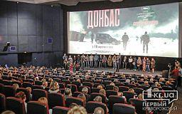 От восхищения до непринятия: криворожане обсуждают гротескную киноленту «Донбасс»