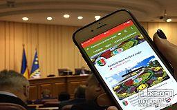 Без онлайн-трансляции начали заседание депутаты горсовета Кривого Рога