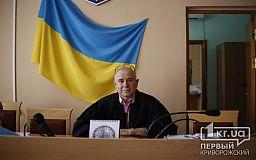 Известного криворожского судью отправили в отставку
