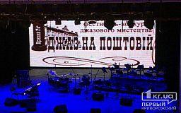В Кривом Роге стартовал трехдневный джазовый фестиваль