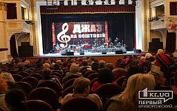 Онлайн. Гала-концерт Джаза на Почтовом в Кривом Роге собрал сотни зрителей