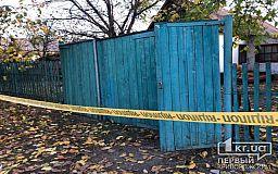 5 трупов людей обнаружено на территории частного домовладения в Кривом Роге