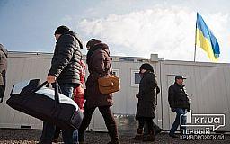 За неделю в Кривой Рог переехали 8 семей из ОРДЛО