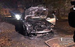 В Кривом Роге во дворе жилого дома загорелось авто