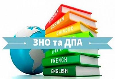 Відділ освіти, молоді та спорту м. Гадяч - ЗНО. ДПА