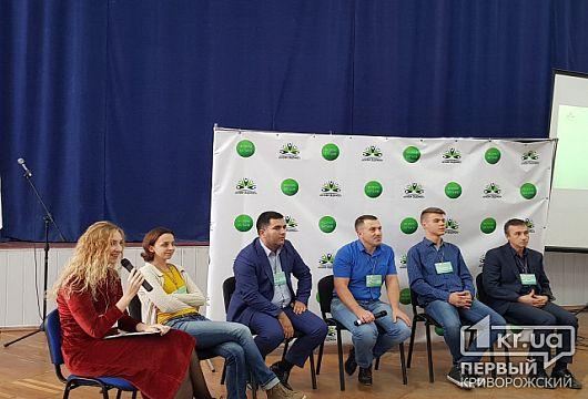 Криворожане собрали активных родителей на Всеукраинский форум