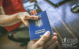 Криворожане заказывают новые паспорта, но не торопятся их забирать