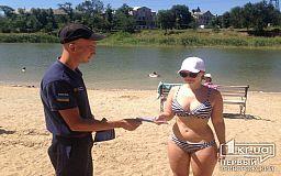 Криворожские спасатели провели рейды на городских пляжах
