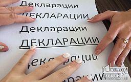 Криворожское КП считает декларации персональными данными