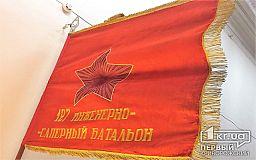 Оригинал или копия: 5 месяцев искусствоведы решают, какие флаги несли по Кривому Рогу