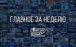 Чиновники-взяточники, взрыв в маршрутке, митинг адвокатов, суд против военных - какой была неделя в Кривом Роге