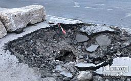 Ушел, но обещал вернуться: в Кривом Роге асфальт провалился под землю