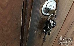 Пока пожилой криворожанки не было дома, ее квартиру ограбили