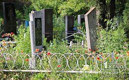 Странное сотрудничество. Уборку кладбищ Кривого Рога доверили фирме, арендующей инвентарь у коллег