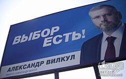 Зробив вибір: нардеп Вілкул не вказав у декларації співмешканку, - ЗМІ