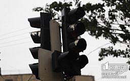 В Кривом Роге на месте жуткой весенней аварии не работает светофор
