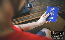 В Кривом Роге мужчина с поддельным паспортом устроил дебош