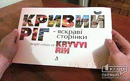 Фотоальбом криворожской индустрии попал во Всеукраинский рейтинг книг