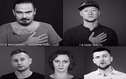 До чого закликають долучитися українців відомі актори, музиканти, журналісти та активісти