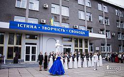1 сентября праздничная линейка для студентов будет не во всех университетах Кривого Рога