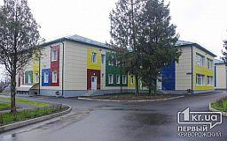 В Кривом Роге открыли Центр развития ребенка для детей с особенными учебными потребностями