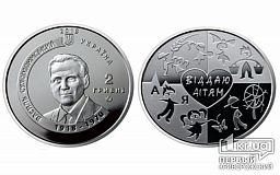 Серце віддаю дітям. На честь творця «школи радості» в Україні випустять пам'ятну монету