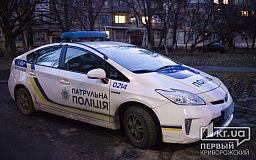 Тысячи вызовов и сотни выявленных правонарушений в Кривом Роге за неделю у патрульных