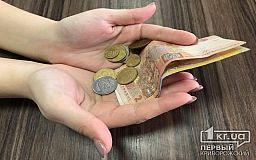 Криворожское предприятие попало в антирейтинг должников по зарплате