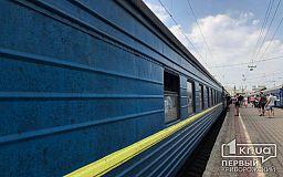 Встигни купити квиток: Укрзалізниця призначила святковий поїзд через Кривий Ріг