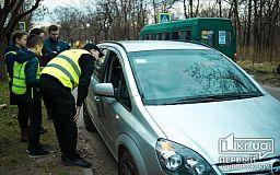 У Кривому Розі діти вийшли на дорогу, аби закликати водіїв бути більш уважними