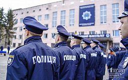 Успей стать частью патрульной полиции Кривого Рога