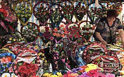 Мертвые цветы продолжают покупать живые люди в Кривом Роге